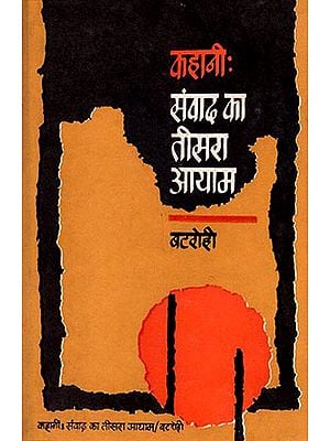 कहानी- संवाद का तीसरा आयाम: Story- Third Dimension of Dialogue (An Old and Rare Book)
