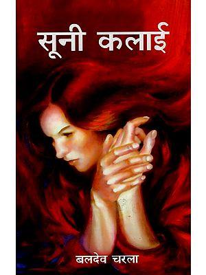 सूनी कलाई : Dry Wrist (Hindi Short Stories)