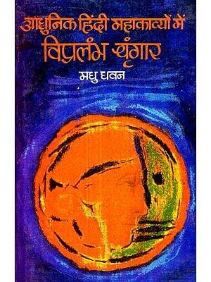 आधुनिक हिंदी महाकाव्यों में विप्रलंभ श्रृंगार : Vipralambh Shringar In Hindi Poetry (An Old and Rare Book)