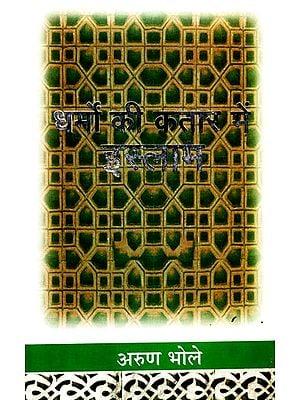 धर्मो की क़तार में इस्लाम : Islam in The Queue of Religions