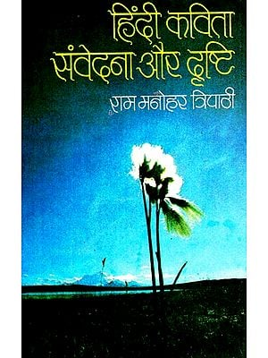 हिंदी कविता संवेदना और दृष्टि: Hindi Poetry - Compassion and Vision (An Old and Rare Book)