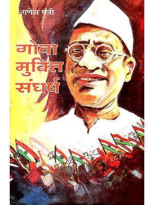 गोवा मुक्ति संघर्ष : Struggle of Goa Liberation (An Old and Rare Book)