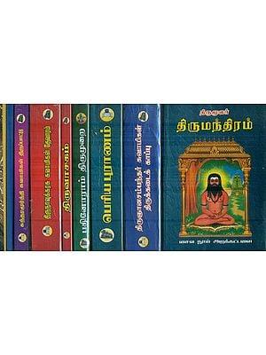 பன்னிரு திருமுறைகள்: Panniru Thirumuraigal in Tamil (Set of 9 Volumes)