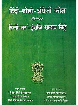 हिंदी - बोडो - अंग्रेजी कोश : Hindi, Bodo and English Dictionary
