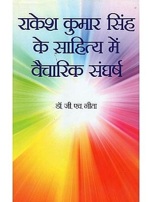 राकेश कुमार सिंह के साहित्य में वैचारिक संघर्ष: The Ideological Struggle In The Literature of Rakesh Kumar Singh (A Criticism)