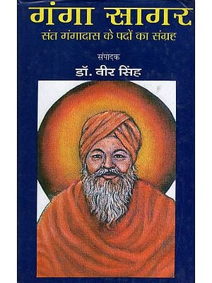 गंगा सागर (संत गंगादास के पदों का संग्रह): Ganga Sagar (Collection of Posts of Saint Gangadas)