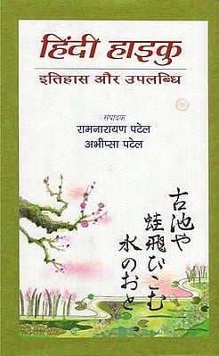 हिंदी हाइकु: इतिहास और उपलब्धि: Hindi Haiku- History and Achievement