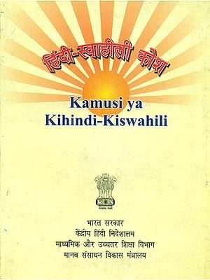 हिंदी स्वाहीली कोश : Hindi Swahili Dictionary