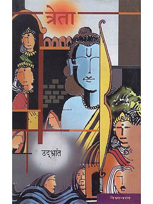 त्रेता: Treta (Collection of Poetry)