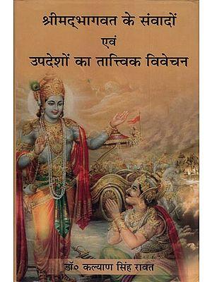 श्रीमद्भागवत के संवादों एवं उपदेशों का तात्त्विक विवेचन: Elementary Discussion of the Dialogues and Teachings of Shrimad Bhagwat