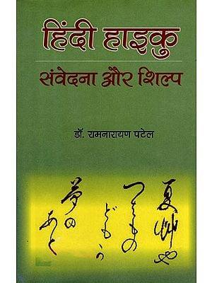 हिंदी हाइकु: संवेदना और शिल्प: Hindi Haiku - Condolences and Crafts