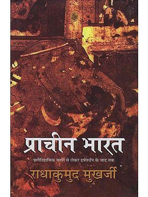 प्राचीन भारत (प्रागैतिहासिक काल से लेकर हर्षवर्धन के बाद तक): Ancient India (From Prehistoric Times to Post Harshavardhana)