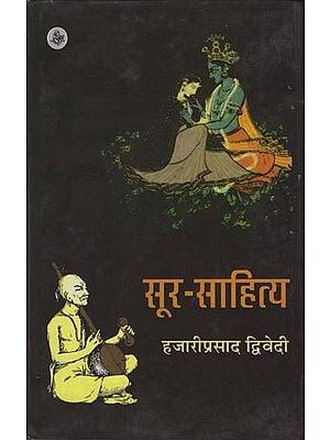 सूर-साहित्य: Sur Sahitya (Criticism)