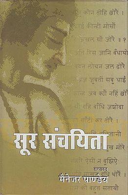 सूर संचयिता: Sur Sanchayita