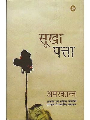 सूखा पत्ता: Sukha Patta (A Novel)