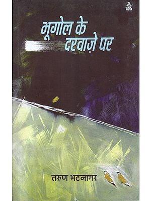 भूगोल के दरवाजे पर: Bhoogol Ke Darvaze Par (Hindi Stories)