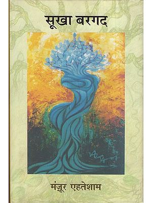 सूखा बरगद: Sukha Bargad (A Novel)