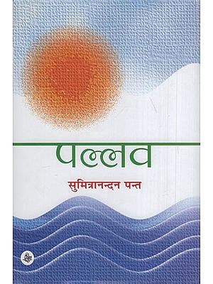 पल्लव: Pallav (Poems)