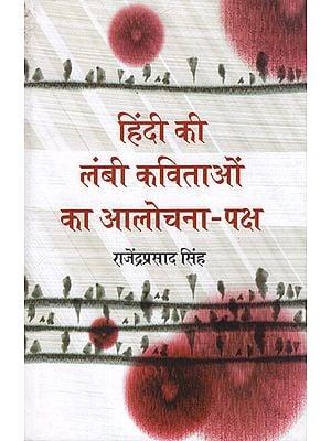 हिंदी की लंबी कविताओं का आलोचना - पक्ष: Criticism of Long Hindi Poems - Paksha