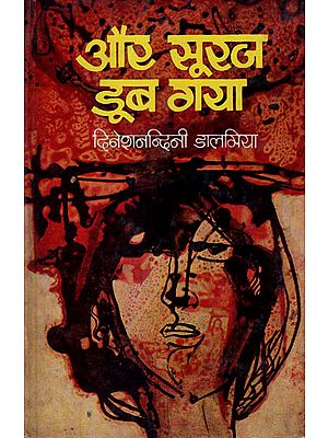 और सूरज डूब गया: Aur Suraj Doob Gaya - A Novel by Dineshnandini Dalmia (An Old and Rare Book )