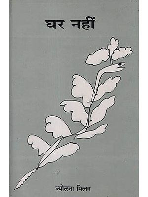 घर नहीं: Ghar Nahi - Poems (An Old and Rare Book)