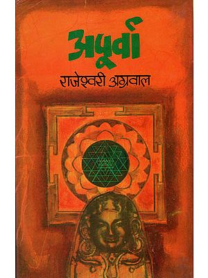 अपूर्वा: Apurva - A Novel by Rajeshwari Agrawal (An Old and Rare Book)