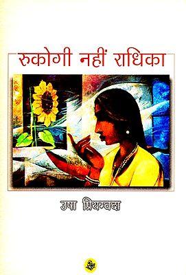 रुकोगी नहीं राधिका; Rukogi Nhi Radhika (A Novel)