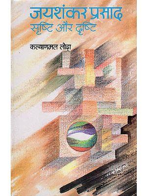 जयशंकर प्रसाद सृष्टि और दृष्टि: Jaishankar Prasad Srishti and Vision