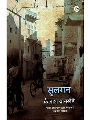 सुलगन : Sulgan (Hindi Short Stories)