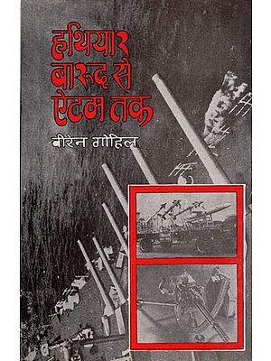 हथियार - बारूद से एटम तक: Hathiyar - Barood Se Atom Tak (An Old and Rare Book)