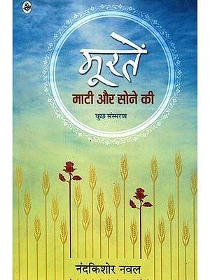 मूरतें - माटी और सोने की : Moortein (Hindi Short Stories)