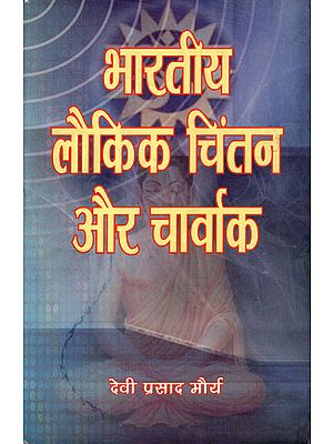 भारतीय लौकिक चिंतन और चार्वाक: Indian Cosmic Contemplation and Charvaka