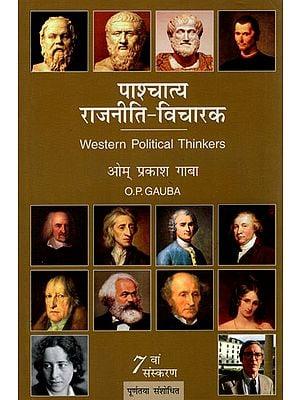 पाश्चात्य राजनीति विचारक: Western Political Thinkers