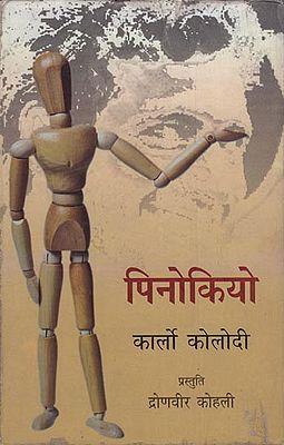 पिनोकियो: Pinocchio (A Novel)
