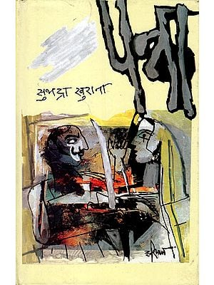 पन्ना: Panna (A Book of Poems)