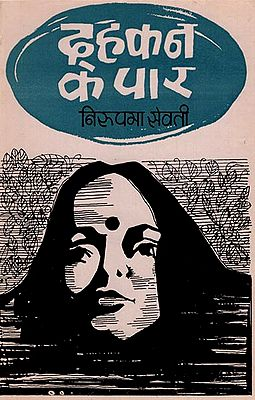 दहकन के पार: Dahkan Ke Paar- A Novel (An Old Book)