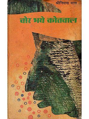 चोर भये  कोतवाल: Chor Bhaye Kotwal (Hindi Short Stories)