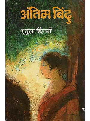 अंतिम बिंदु : Last Point (Collection of Hindi Short Stories) -An Old Book
