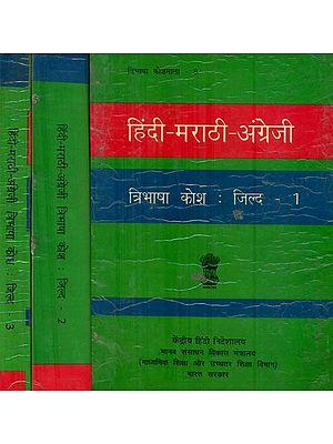 हिंदी - मराठी - अंग्रेजी त्रिभाषा कोश : Hindi, Marathi and English Dictionary (Set of 3 Volumes)
