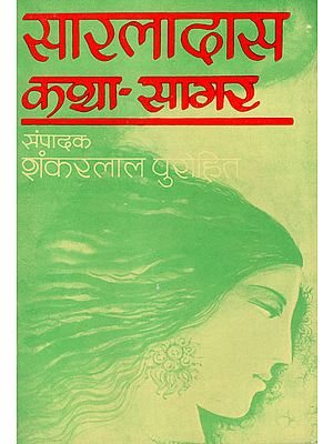 सारलादास कथा सागर: Sarladas Katha Sagar - Hindi Stories (An Old and Rare Book)