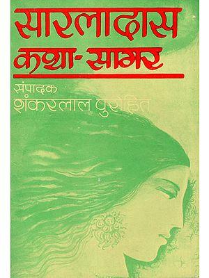सारलादास कथा सागर: Sarladas Katha Sagar - Hindi Stories (An Old and Rare Book)