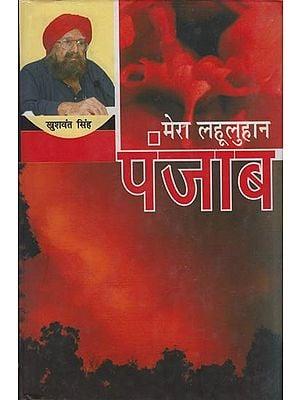 मेरा लहूलुहान पंजाब: My Blooded Punjab