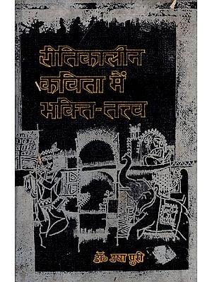रीतिकालीन कविता में भक्ति तत्व: Ritikalin Kavita Mein Bhakti Tatva (An Old and Rare Book)