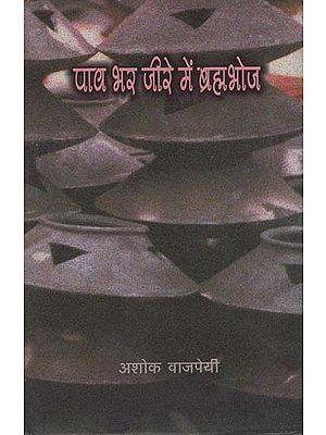 पाव भर जीरे में ब्रह्माभोज: Pao Bhar Jeere mein Brahma Bhoj