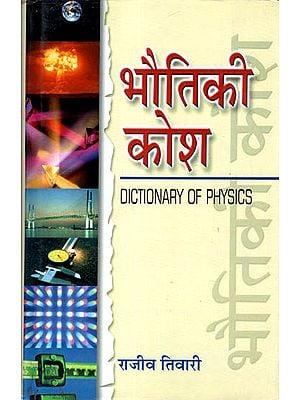 भौतिकी कोश: Dictionary of Physics