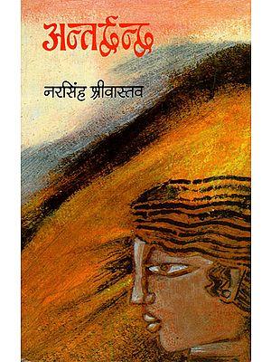 अन्तर्द्वन्द्व: Anteropathy (Hindi Story)