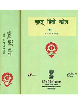बृहत हिंदी कोश : Brihat Hindi Dictionary (Set of 2 Volumes)