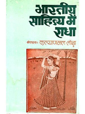 भारतीय साहित्य में राधा: Radha in Indian Literature - Criticism (An Old and Rare Book)