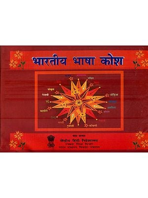 भारतीय भाषा कोश : Indian Language Dictionary