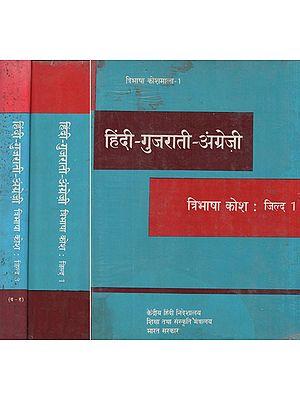 हिंदी - गुजराती - अंग्रेजी त्रिभाषा कोश : Hindi, Gujarati and English Dictionary in Set of 2 Volumes (An Old and Rare Book)